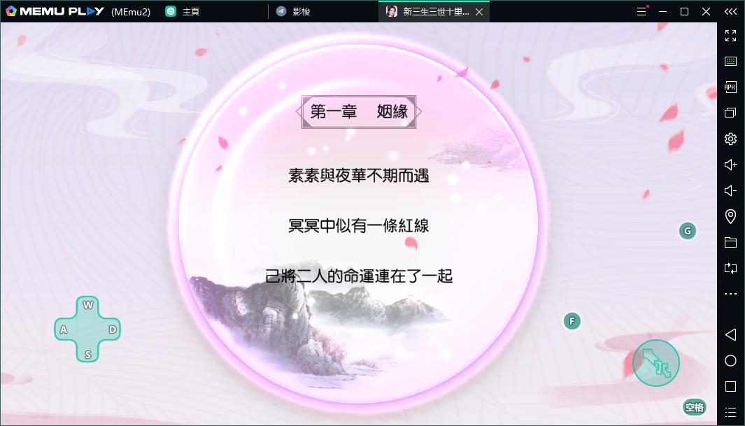 電腦玩新三生三世十里桃花
