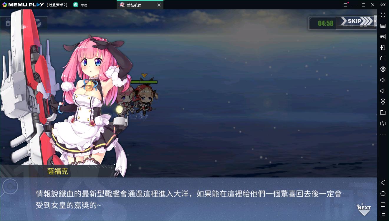 模擬海戰手遊碧藍航線電腦版暢玩-在大熒幕上暢快海戰