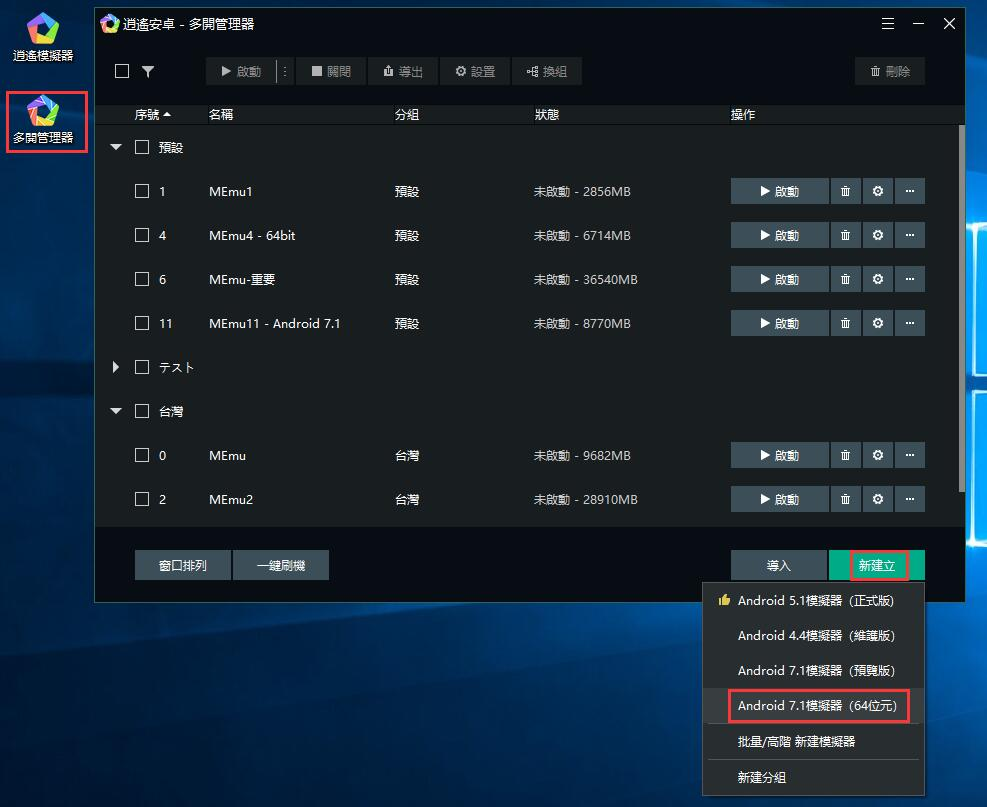 逍遙模擬器7.1.1版本更新!!