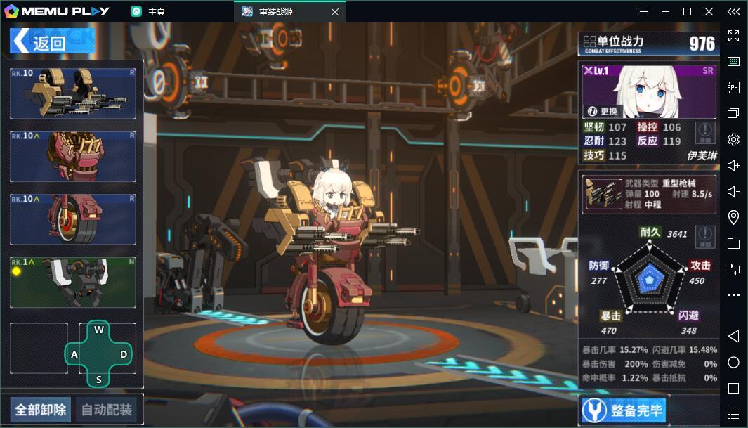 《重裝戰姬》電腦版暢玩-自由組裝屬於你的美少女機甲