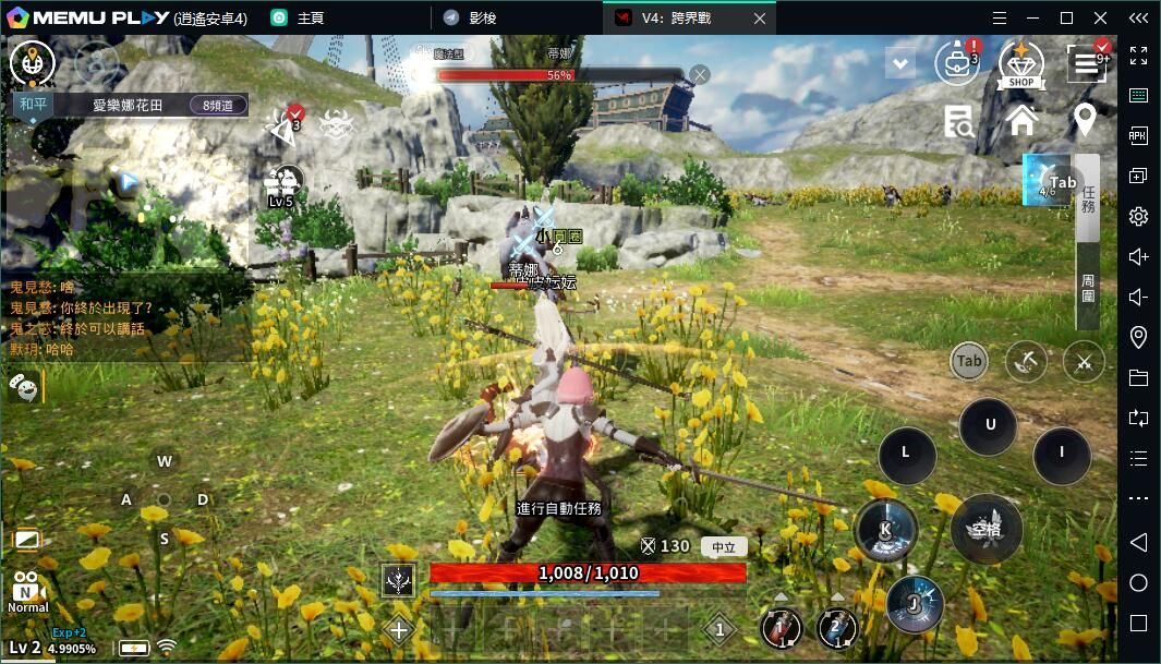 MMORPG大作V4:跨界戰電腦版暢玩
