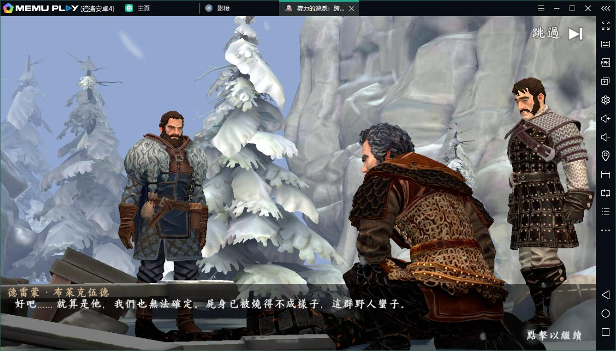 權遊最新作權力的遊戲:跨越絕境電腦版暢玩
