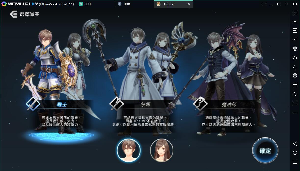 魔幻RPG繁中版De:Lithe 忘卻的真王與盟約的天使電腦版暢玩