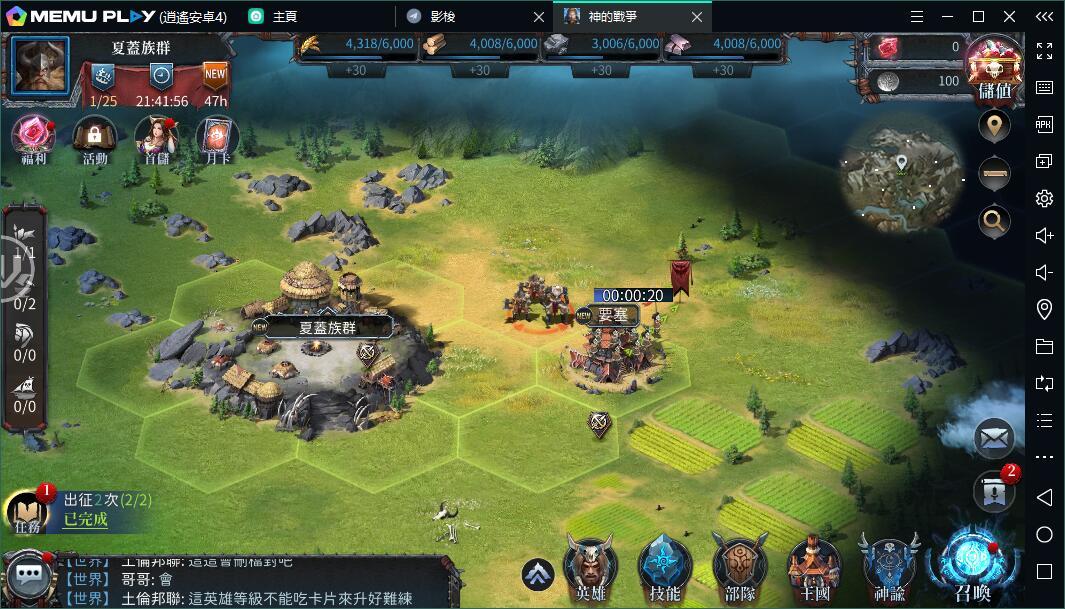 神話SLG神的戰爭GOD電腦版暢玩