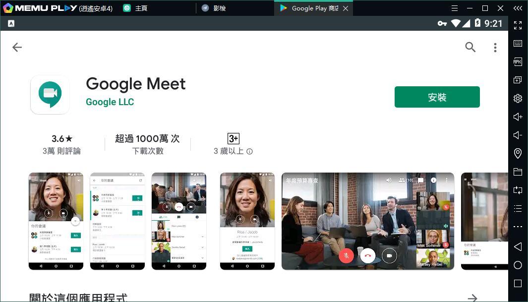 在電腦上使用Google Meet的方法